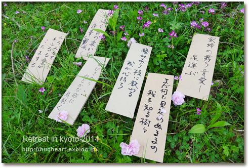 リトリートin京都 2014報告 ・2日目_f0086825_15533478.jpg