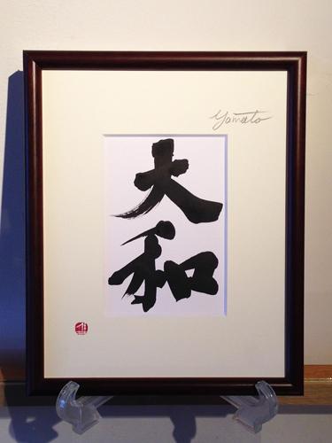 """お名前作品""""大和くん""""_e0197227_16563001.jpg"""