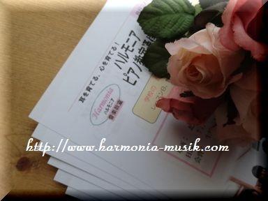 ピアノ教室☆通信発行_d0165645_1039683.jpg