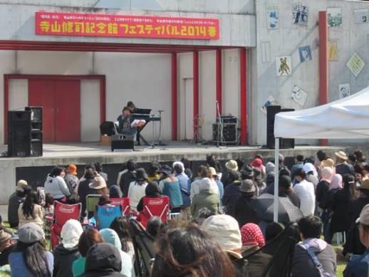 寺山修司記念館春フェスティバル2014へ_f0228652_19855100.jpg
