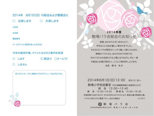 駒場バラ会総会のお知らせ_a0094959_12414415.jpg