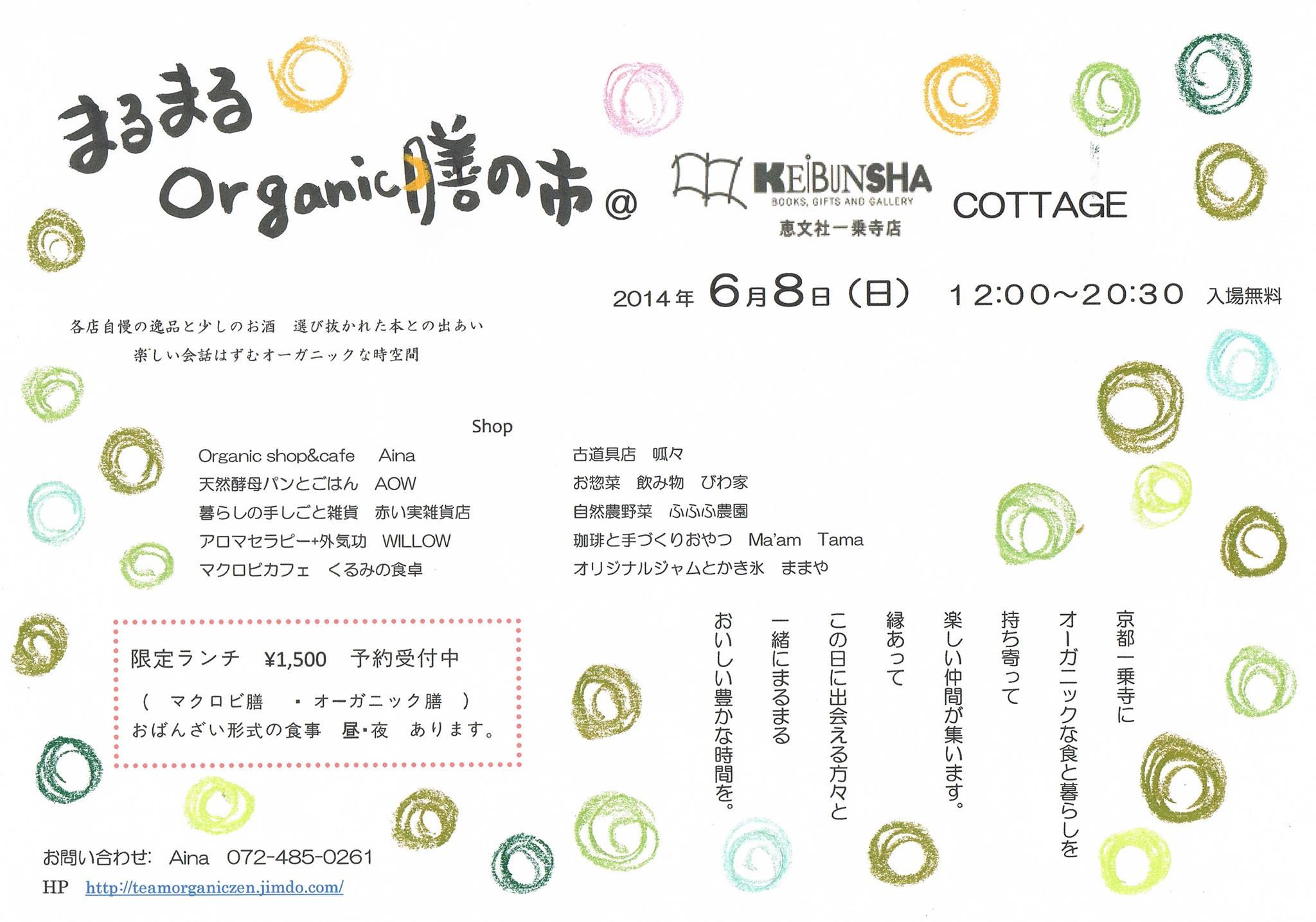 Organic膳の市_f0165564_13264489.jpg
