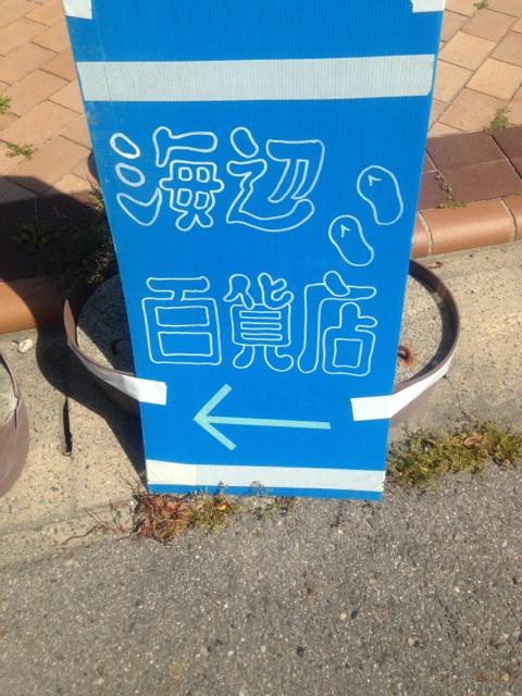 海辺百貨店_c0234975_10583981.jpg