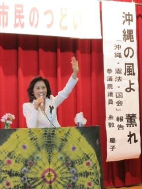 「沖縄・憲法・国会」報告-四日市市で講演_f0150886_10491327.jpg