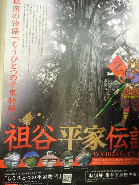 中世のプロパガンダ「平家物語」の嘘:安徳天皇は生きていた!_e0069900_037039.jpg