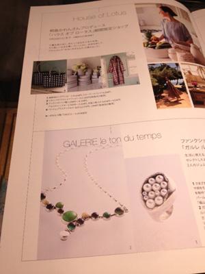 Hankyu style book_c0073813_20531224.jpg