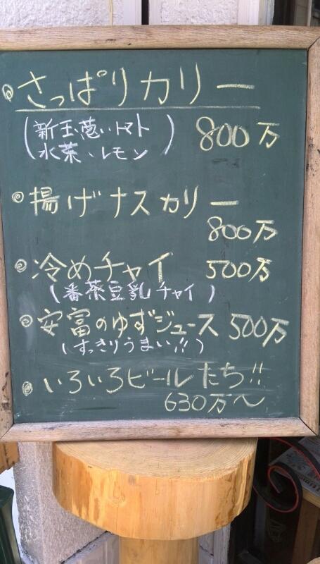5月13日火曜日 さっぱりカりー準備デキマシタ_e0049818_1247630.jpg