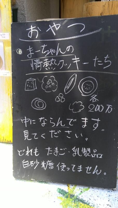 5月13日火曜日 さっぱりカりー準備デキマシタ_e0049818_1257408.jpg