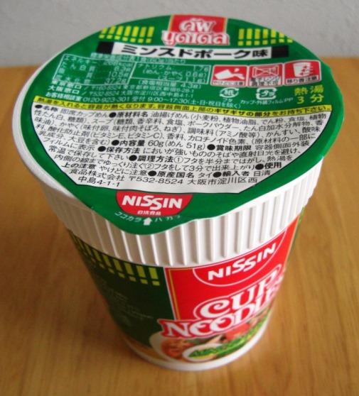 カップヌードル 逆輸入版 ミンスドポーク~日本は偉い!~_b0081121_6194752.jpg