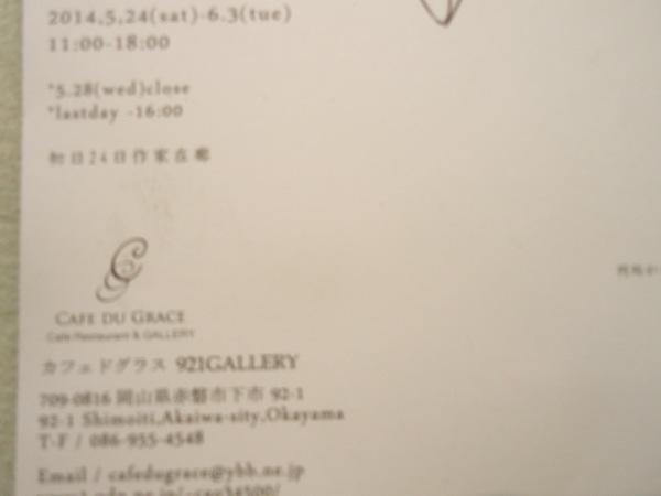 尾形アツシさんの個展_b0132442_12592122.jpg