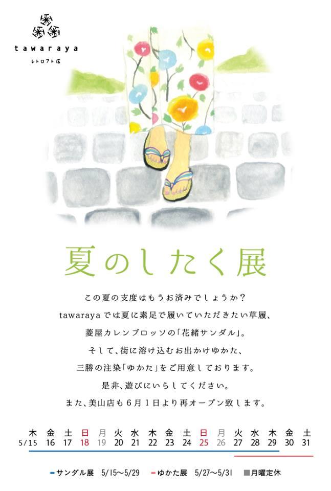 f0171351_2223264.jpg