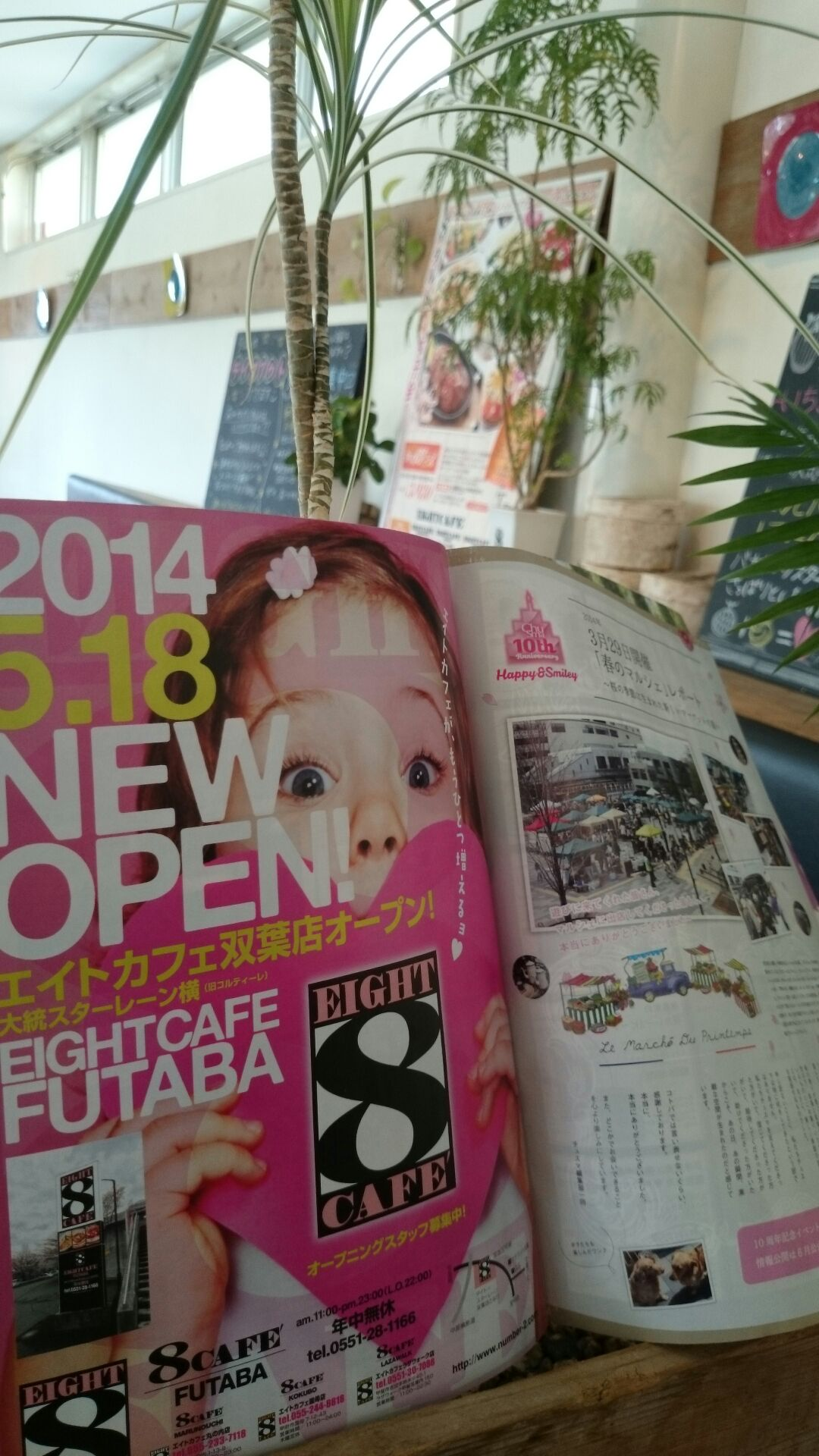 8カフェ双葉店もうすぐオープン♪_b0196791_16502581.jpg