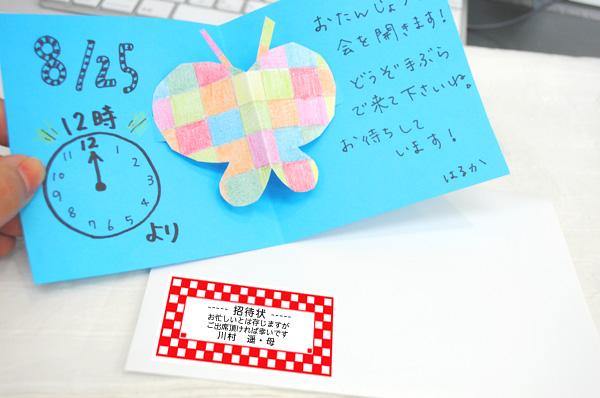 お子様と一緒に!カラフルな簡単手作りカード_d0225198_13212849.jpg