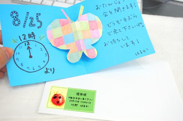 お子様と一緒に!カラフルな簡単手作りカード_d0225198_13214944.jpg