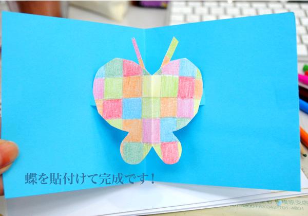 お子様と一緒に!カラフルな簡単手作りカード_d0225198_9233373.jpg