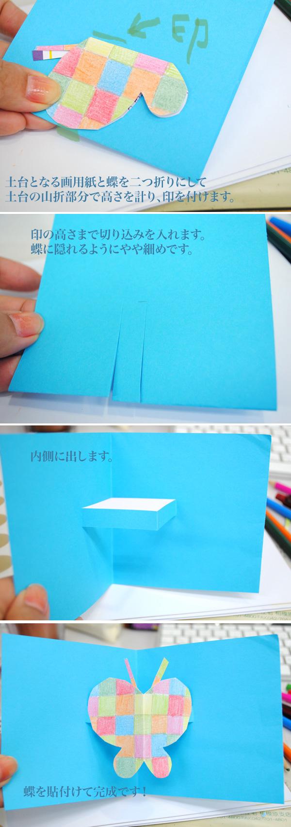 お子様と一緒に!カラフルな簡単手作りカード_d0225198_927459.jpg