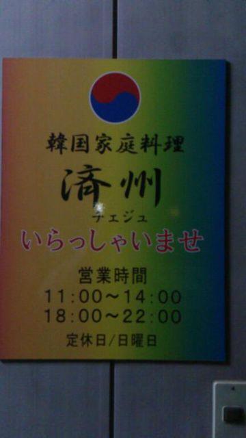韓国家庭料理 済州(チェジュ)_e0115904_16281112.jpg