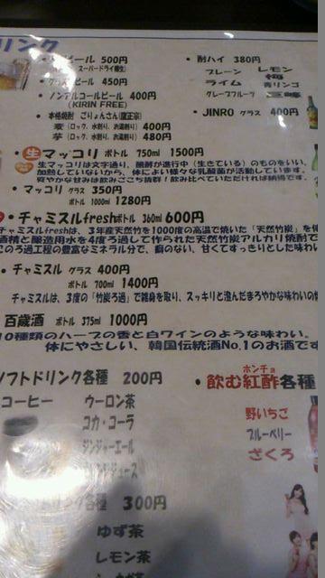 韓国家庭料理 済州(チェジュ)_e0115904_1631466.jpg