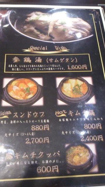 韓国家庭料理 済州(チェジュ)_e0115904_16352188.jpg