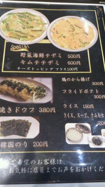 韓国家庭料理 済州(チェジュ)_e0115904_163529.jpg