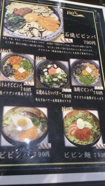 韓国家庭料理 済州(チェジュ)_e0115904_16354963.jpg