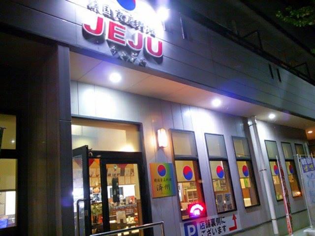 韓国家庭料理 済州(チェジュ)_e0115904_16523197.jpg