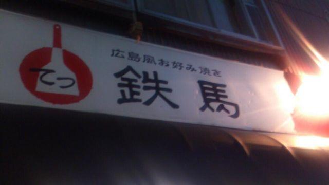 広島風お好み焼き 鉄馬_e0115904_6464056.jpg