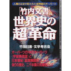 「日本書紀」に秘められた真実とは?:著者は2人。大化の改新、白村江の戦いの真実が明らかとなる!_e0171614_8441351.jpg