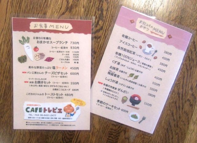 CAFEトレピエさん新メニュー_b0181015_16475933.jpg