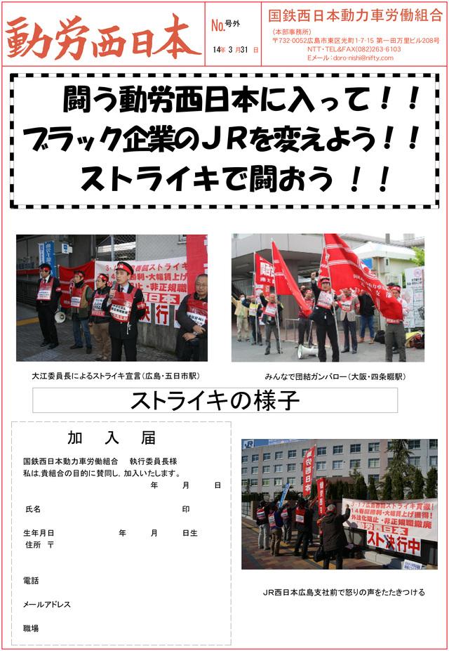 ~闘う動労西日本に入って、ブラック企業のJRを変えよう!ストライキで闘おう!~_d0155415_18381250.jpg