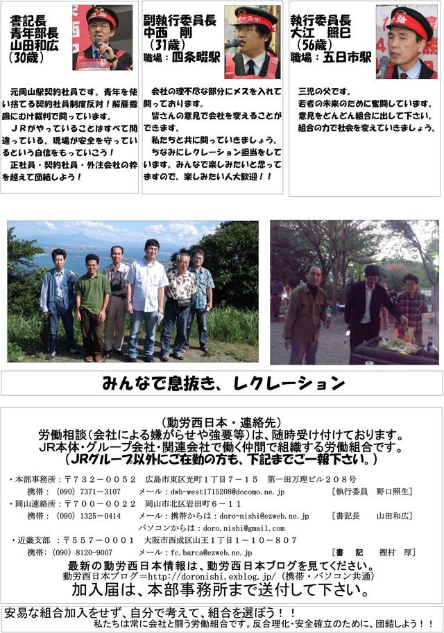~闘う動労西日本に入って、ブラック企業のJRを変えよう!ストライキで闘おう!~_d0155415_18394996.jpg
