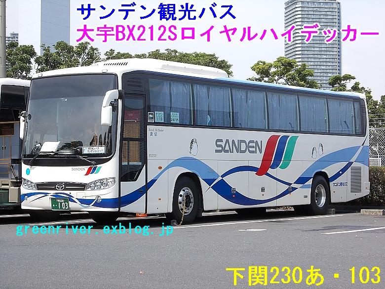 サンデン観光バス 下関230あ103_e0004218_20523111.jpg