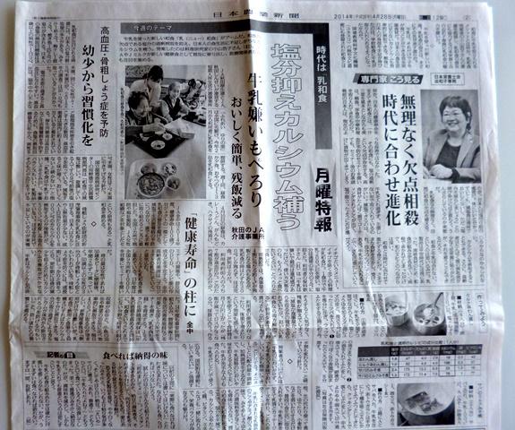 掲載記事のお知らせ【日本農業新聞・4/28】_b0204930_08151214.jpg