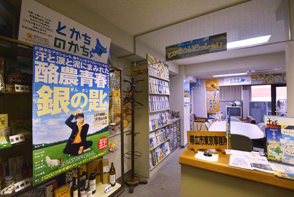 帯広市東京事務所〜東京で味わえる十勝_b0175635_2261149.jpg