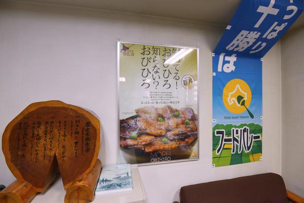 帯広市東京事務所〜東京で味わえる十勝_b0175635_22619100.jpg