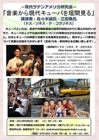 blog;6/6(金)神戸大学での講演会場が広くなります!_a0103940_21533888.jpg