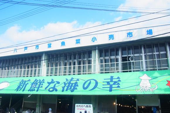 八戸市営魚菜小売市場に vol.1_b0207642_14173634.jpg