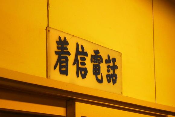 八戸市営魚菜小売市場に vol.1_b0207642_1420812.jpg