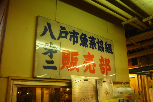 八戸市営魚菜小売市場に vol.1_b0207642_14241766.jpg