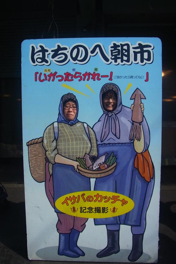 八戸市営魚菜小売市場に vol.2_b0207642_1683829.jpg