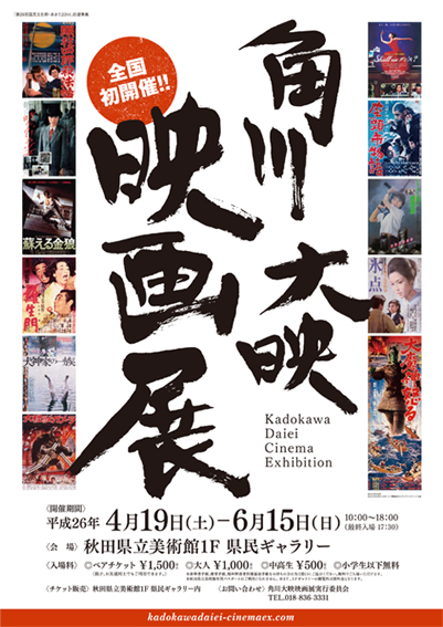 イベントタイトル : 「角川大映 映画展」_c0141944_0255736.jpg