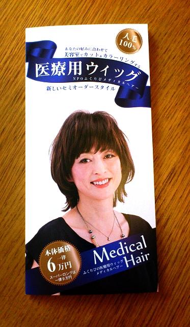"""医療用ウィッグ\""""Medical Hair\""""のパンフレットは三重大病院で!_f0277245_11135323.jpg"""