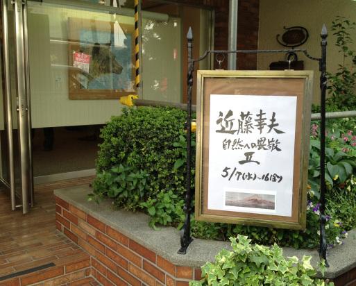 蔵織日本画塾の近藤幸夫先生の個展が画廊・岳で開催されています。_d0178448_10160051.jpg