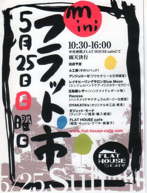 第2回 miniFLAT-ichi 開催のお知らせ_e0263559_2317518.jpg