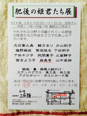 * お知らせ 「肥後の姫君たち展」 in 三点鐘 *_e0290872_18513545.jpg