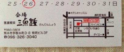 * お知らせ 「肥後の姫君たち展」 in 三点鐘 *_e0290872_2012865.jpg