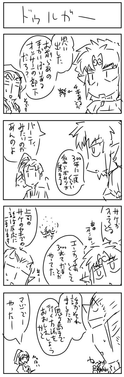 おとぎ造史・桃太郎 四十三話_f0128873_7134148.png