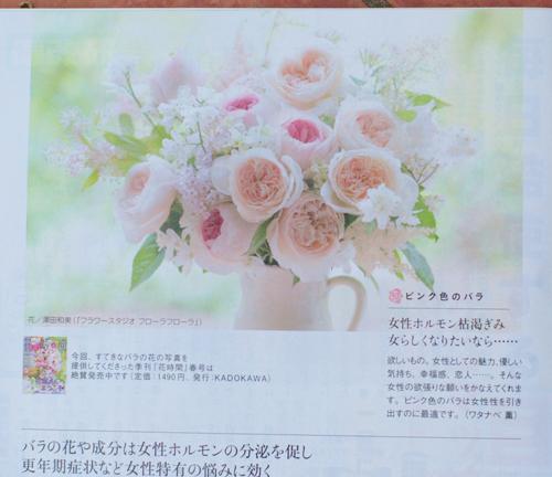 雑誌ゆほびか6月号 女医も勧める「バラの花の写真」掲載いただきました_a0115684_00060702.jpg