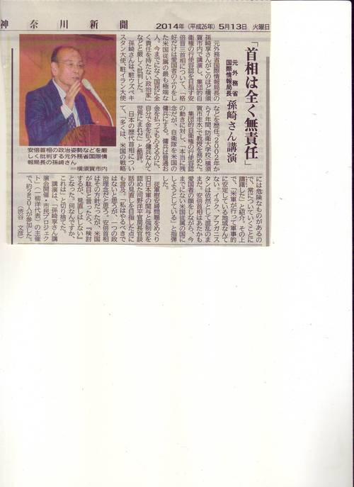 孫崎講演会を終えて_f0165519_10505355.jpg