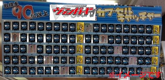 【高石店】大好評!ヴァンガードキャッチャー!!_d0259027_18233156.jpg